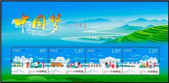 n° 192 - Timbre Chine Blocs et feuillets