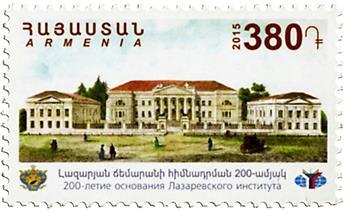 n° 817 - Timbre ARMENIE Poste