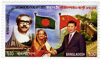 n° 1021 - Timbre BANGLADESH Poste