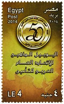 n° 2160 - Timbre EGYPTE Poste