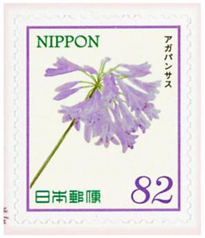n° 7475 - Timbre JAPON Poste