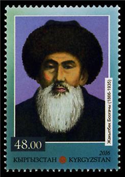 n° 705 - Timbre KIRGHIZISTAN (Poste Kirghize) Poste