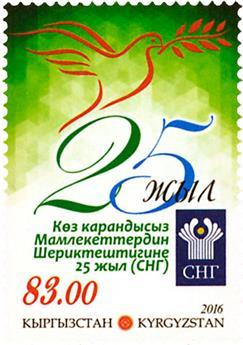 n° 707 - Timbre KIRGHIZISTAN (Poste Kirghize) Poste