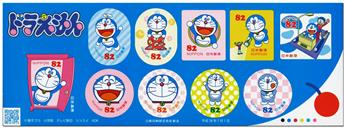 n° 7643 - Timbre JAPON Poste