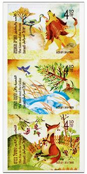 n° C2434 - Timbre ISRAEL Carnets