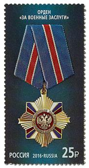 n° 7734/7737 - Timbre RUSSIE Poste