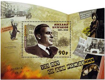 n° 419 - Timbre RUSSIE Blocs et feuillets