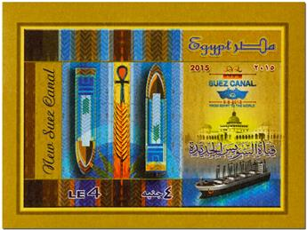 n° 117 - Timbre EGYPTE Blocs et feuillets
