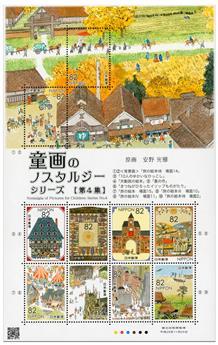 n° 7939 - Timbre JAPON Poste