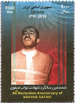 n° 3041 - Timbre IRAN Poste