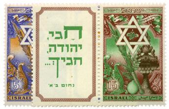 n°32/33 tabs* - Timbre ISRAEL Poste