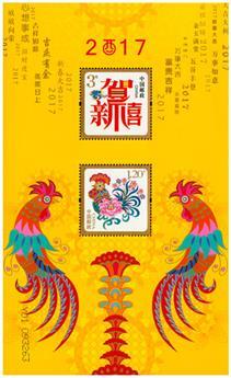 n° 202 - Timbre Chine Blocs et feuillets
