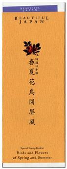 n° 7 - Timbre JAPON VIII - Carnets et ouvrages de luxe