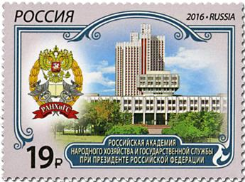 n° 7755 - Timbre RUSSIE Poste