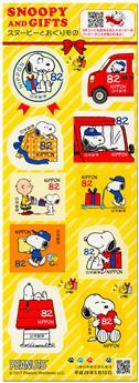 n° 8145/8154 - Timbre JAPON Poste