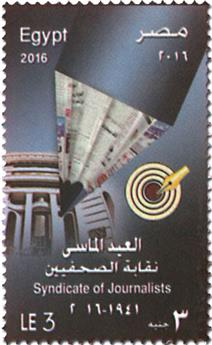 n° 2200 - Timbre EGYPTE Poste