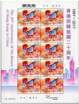n° F1905 - Timbre HONG KONG Poste