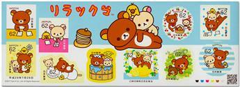 n° 8263/8272 - Timbre JAPON Poste