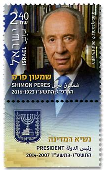 n° 2488 - Timbre ISRAEL Poste
