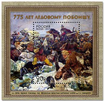 n° 431 - Timbre RUSSIE Blocs et feuillets