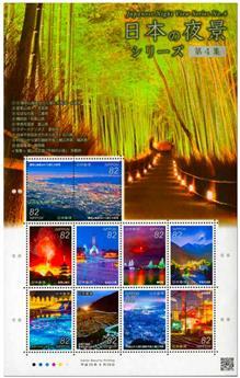 n° 8393/8402 - Timbre JAPON Poste