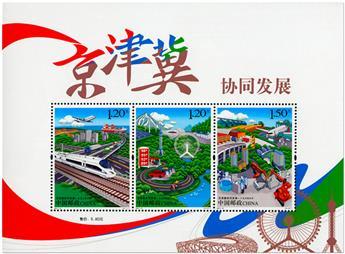 n° 205 - Timbre Chine Blocs et feuillets