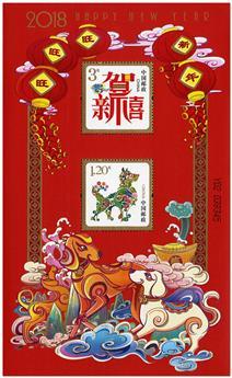 n° 211 - Timbre Chine Blocs et feuillets