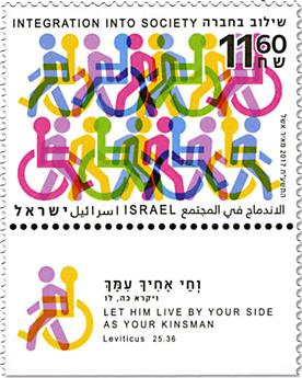 n° 2506 - Timbre ISRAEL Poste