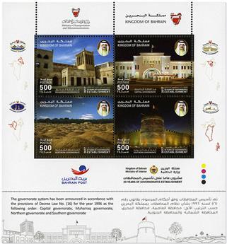 n° 29 - Timbre BAHRAIN Blocs et feuillets