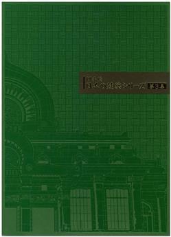 n° 10 - Timbre JAPON VIII - Carnets et ouvrages de luxe