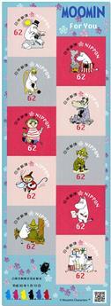 n° 8556/8565 - Timbre JAPON Poste