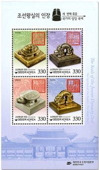 n° 635 - Timbre COREE DU SUD Blocs et feuillets