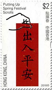 n° 1956/1961 - Timbre HONG KONG Poste