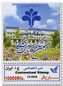 n° 3068A - Timbre IRAN Poste