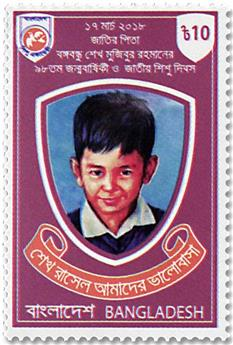 n° 1151 - Timbre BANGLADESH Poste