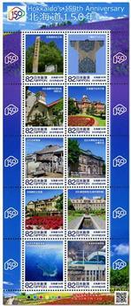 n° 8807/8816 - Timbre JAPON Poste