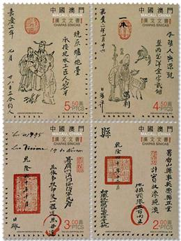 n° 1917/1920 - Timbre MACAO Poste
