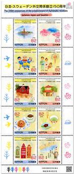 n° 8847/8856 - Timbre JAPON Poste