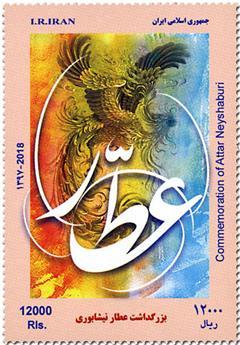 n° 3076 - Timbre IRAN Poste