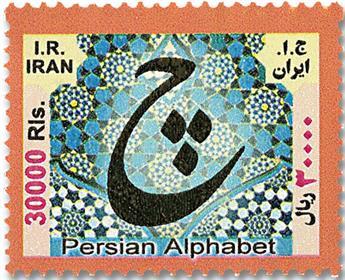 n° 3081 - Timbre IRAN Poste