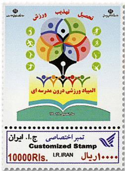 n° 3084A - Timbre IRAN Poste