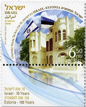 n° 2553 - Timbre ISRAEL Poste