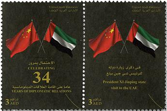 n° 1186/1189 - Timbre EMIRATS ARABES UNIS Poste