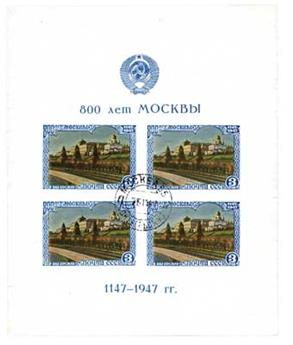 n°10a obl. - Timbre Russie Blocs et feuillets