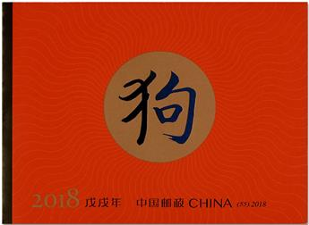 n° C5496 - Timbre Chine Carnets