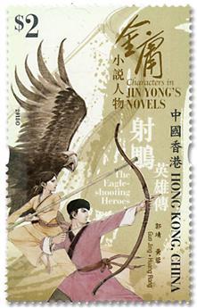 n° 2011/2016 - Timbre HONG KONG Poste