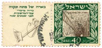 n°17 avec tab obl. - Timbre ISRAEL Poste