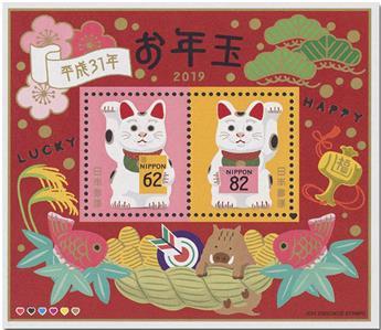 n° 210 - Timbre JAPON Blocs et feuillets