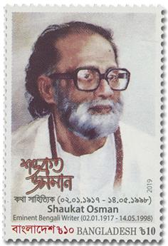 n° 1177 - Timbre BANGLADESH Poste