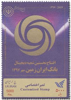 n° 3093B - Timbre IRAN Poste